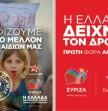 proeklogikes_afises_syriza