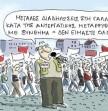 Σκίτσο: Γιάννης Δερμεντζόγλου