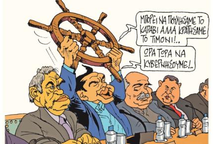 Σκίτσο: Πέτρος Ζερβός