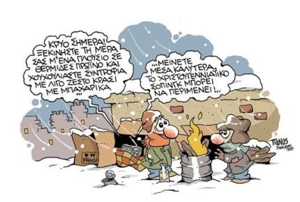 Σκίτσο: Πάνος Ζάχαρης
