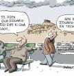 Σκίτσο: Γ. Δερμεντζόγλου
