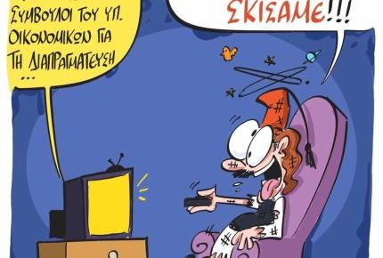 Σκίτσο: Δημήτρης Δημαρέλος