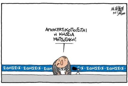 Σκίτσο: Τάσος Αναστασίου
