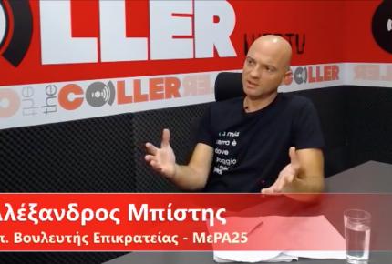 Συνέντευξη στο The Caller Web TV